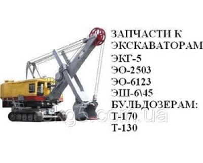 Запчасти к экскаваторам ЭКГ-5, Э-2503