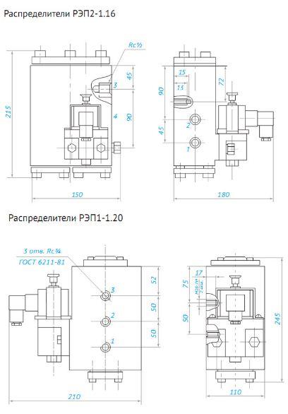 пневмораспределитель РЭП 1-1-20