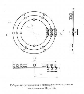 Размеры Токоприемник ТКК-6/150