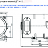 двигатель ДПЭ-12 3,6кВт (двигатель открывания ковша)