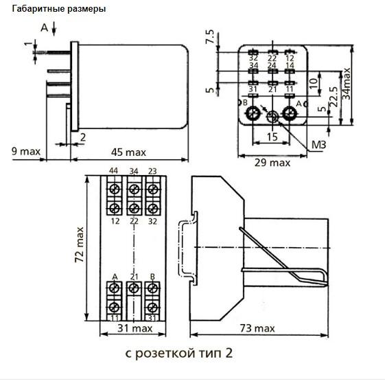 реле промежуточное р21-003