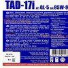 Трансмиссионное масло Agrinol TAD-17i (ТАД-17и) GL-5 85W-90 минеральное