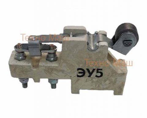 Устройство контактное(кулачковый элемент) ЭУ-5